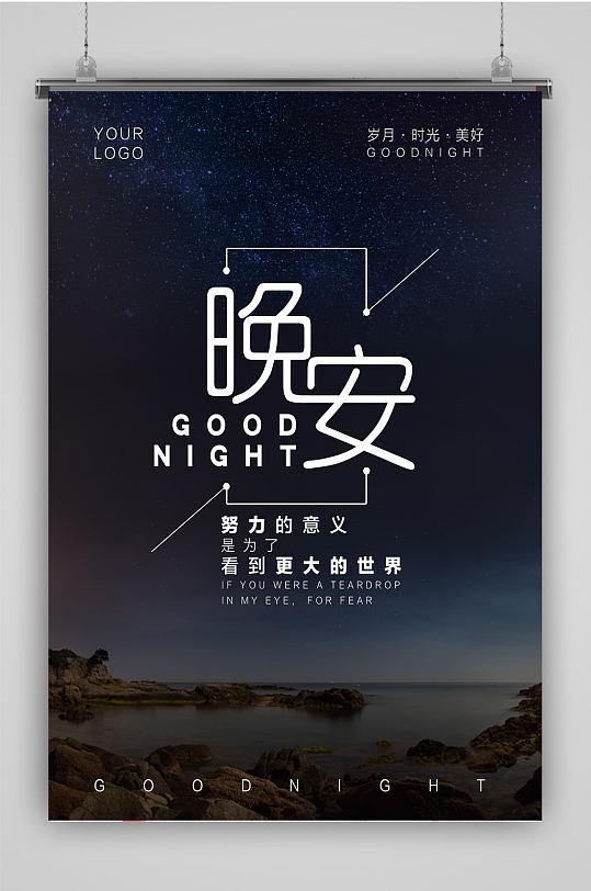 寂静夜晚唯美星空海报-众图网