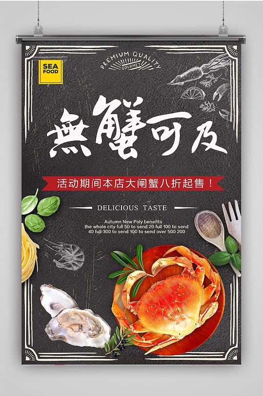海鲜美食大闸蟹海报-众图网