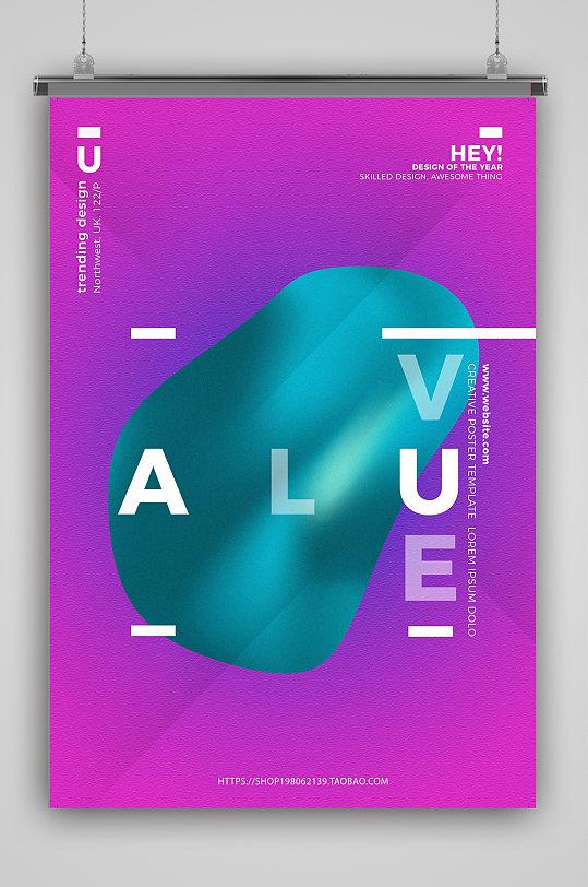 创意紫色抽象海报-众图网