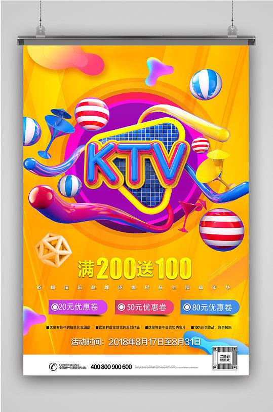 时尚黄色渐变KTV海报-众图网