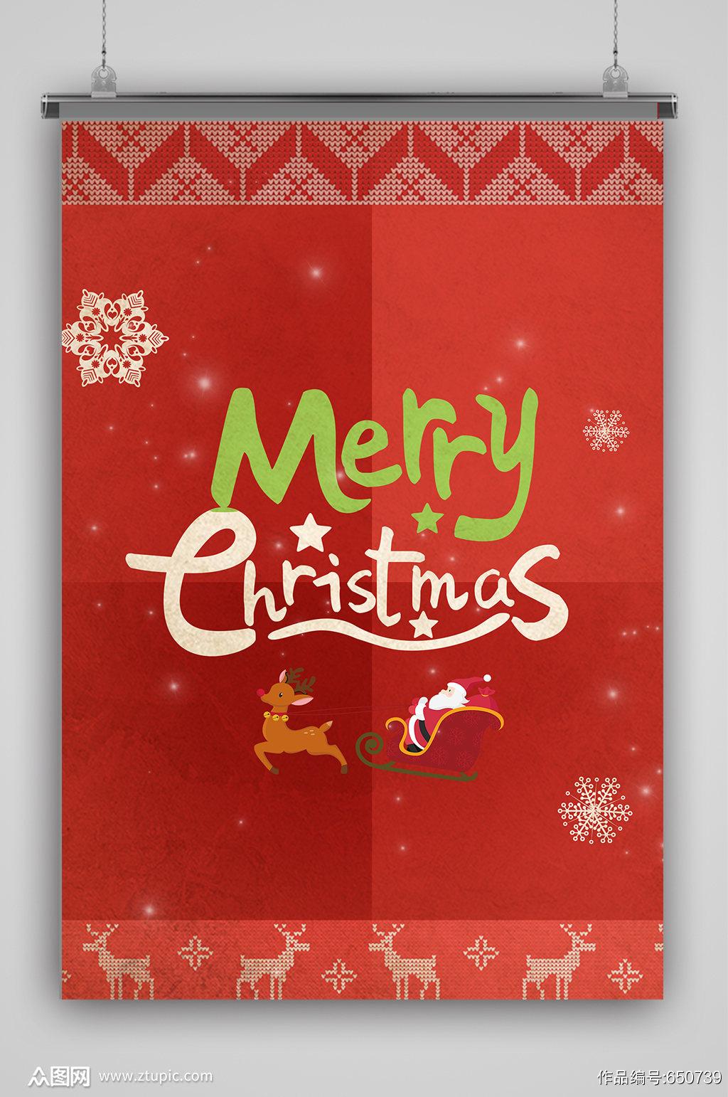 手绘卡通圣诞节海报背景素材