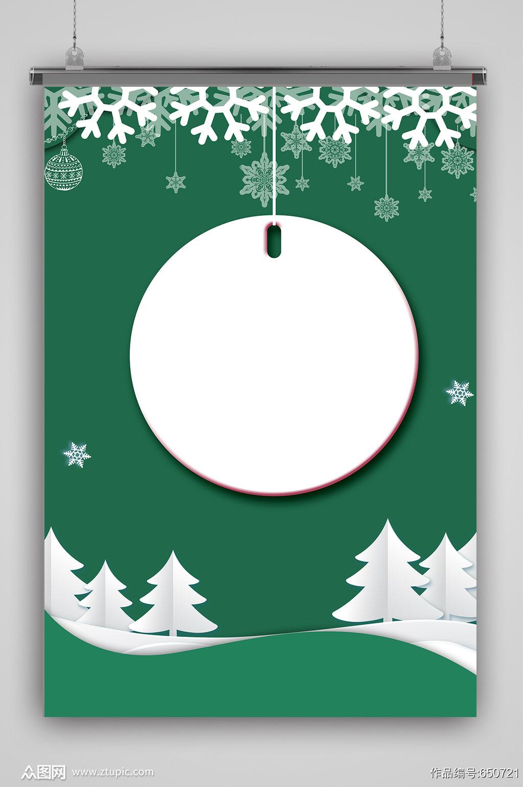 手绘圣诞节海报背景素材