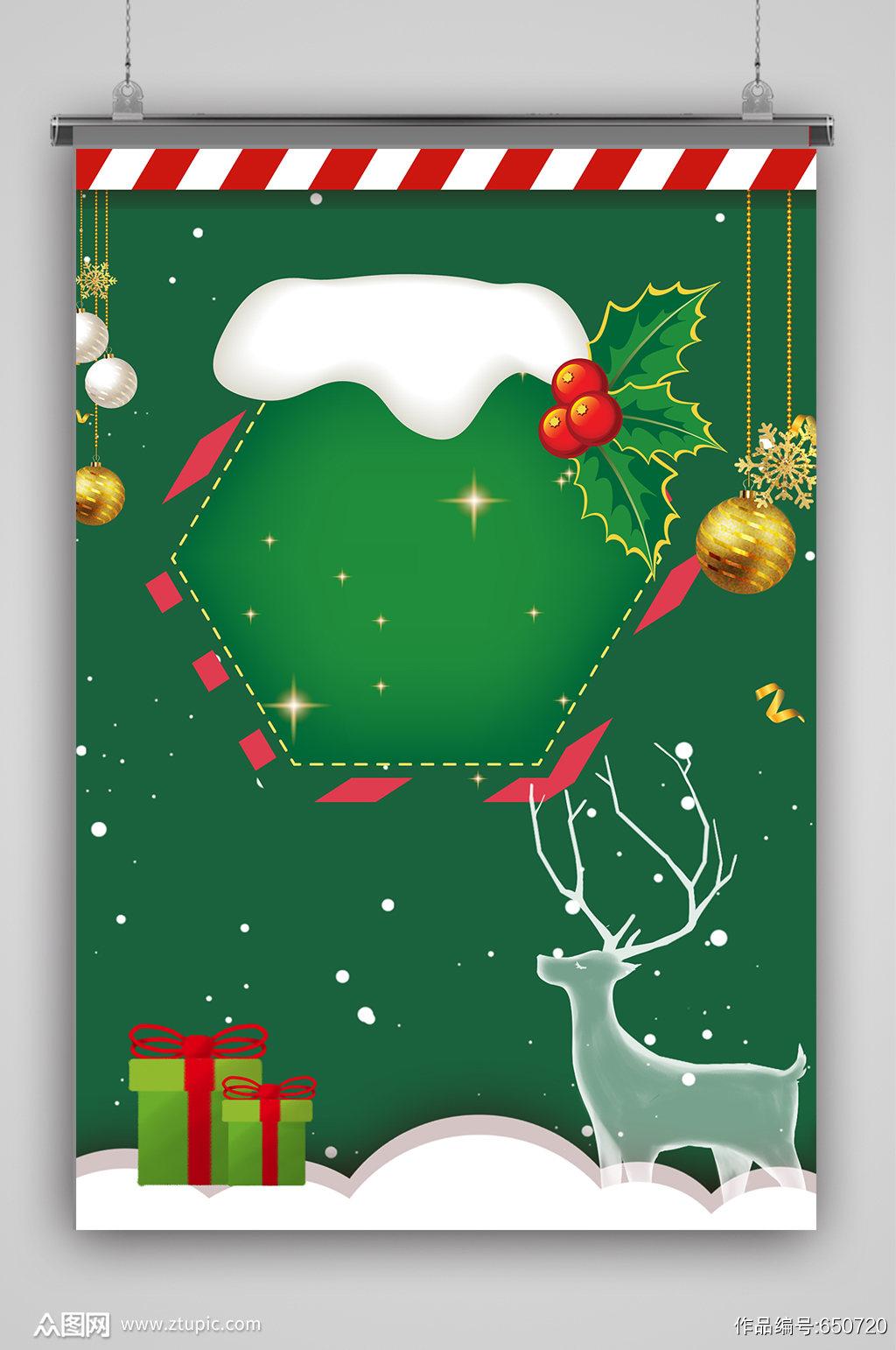 礼物卡通圣诞节海报背景素材