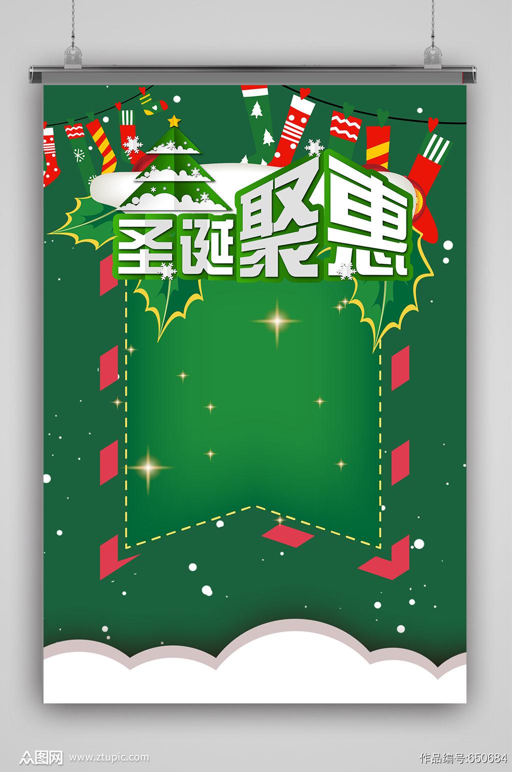 圣诞钜惠圣诞节海报背景素材