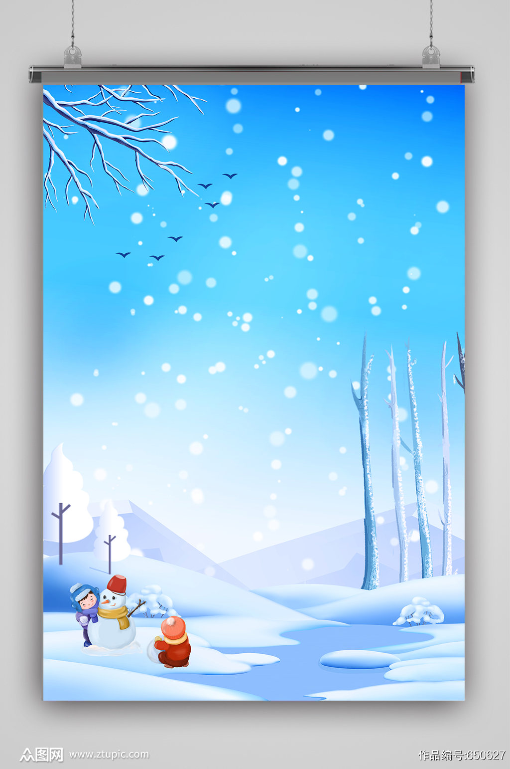 卡通唯美冬天背景素材