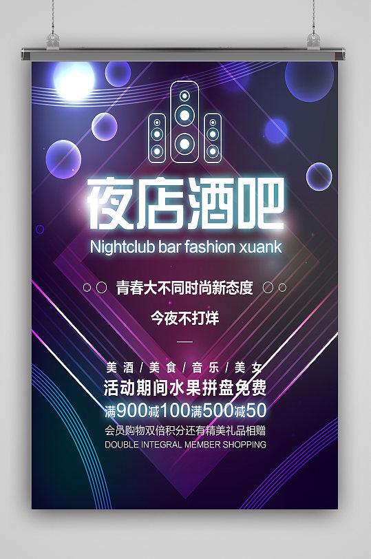 抖音风夜店酒吧活动促销海报KTV海报