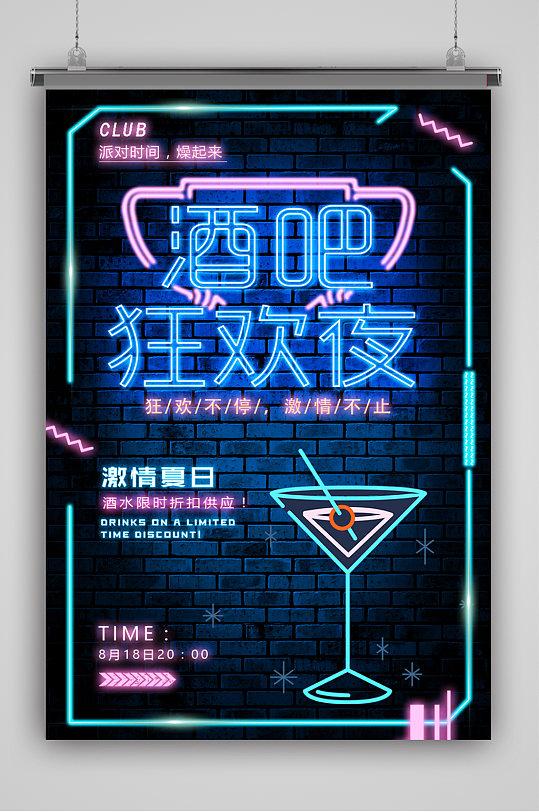 会员酒吧荧光派对-众图网