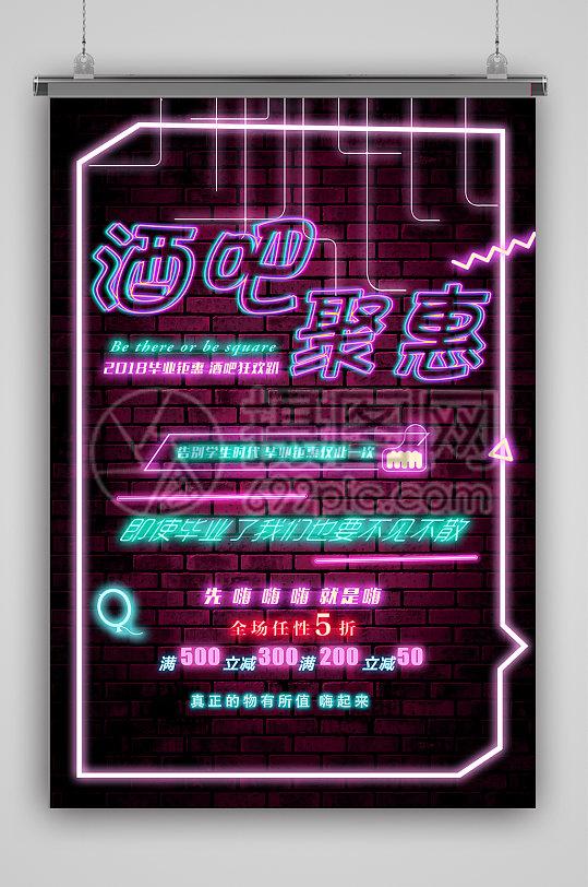 抖音风格酒吧海报-众图网