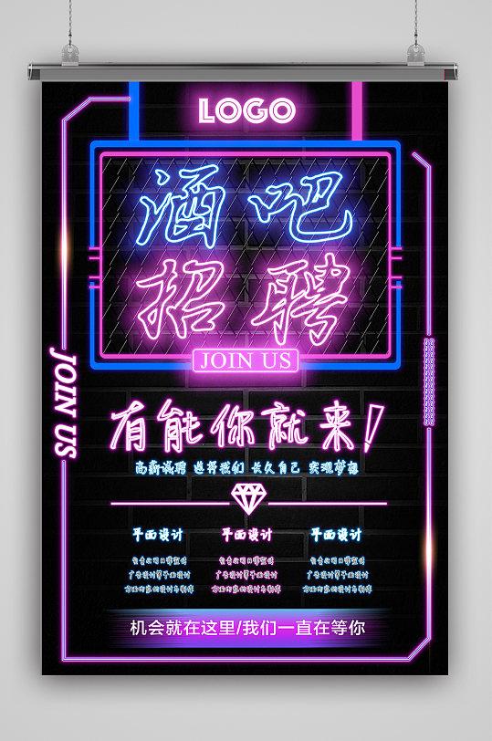 抖音风酒吧招聘海报-众图网