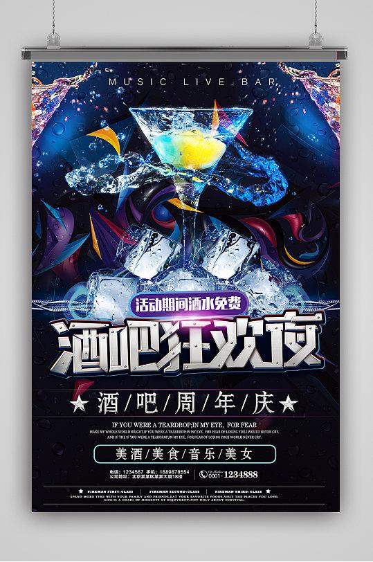 梦幻酒吧狂欢夜海报-众图网