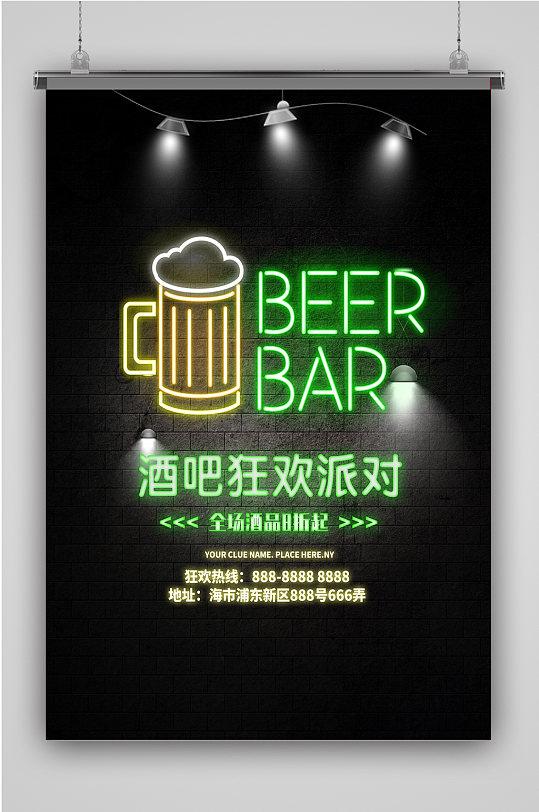 酒吧狂欢夜酒吧海报-众图网