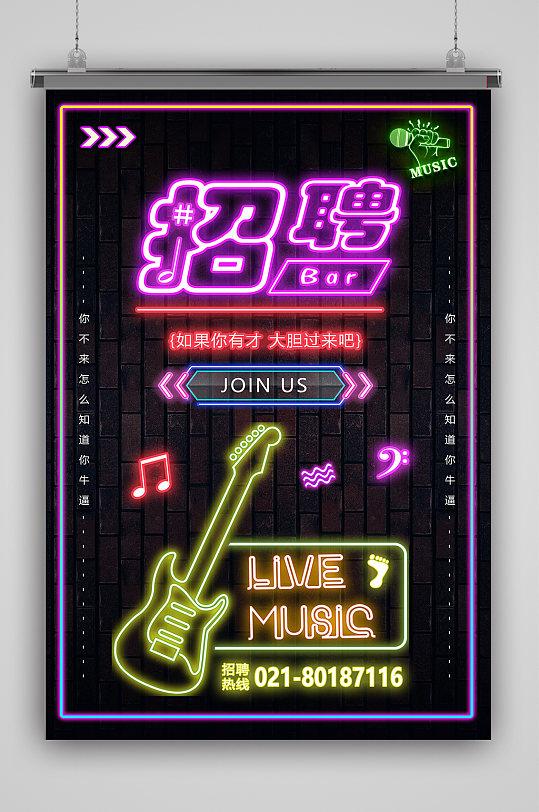 音乐酒吧酒吧KTV招聘海报-众图网