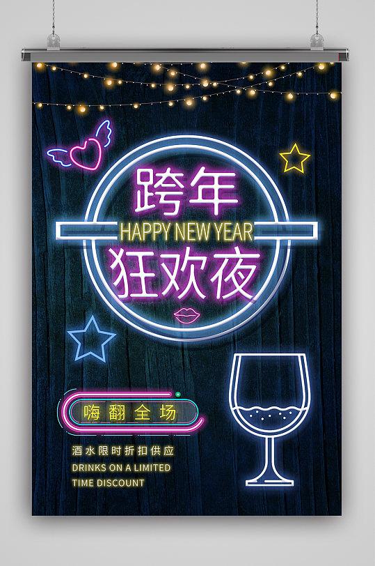 酒吧KTV跨年狂欢夜海报-众图网