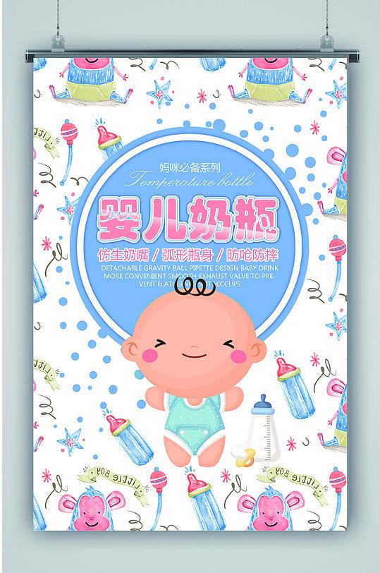 可爱幼儿奶瓶促销海报-众图网
