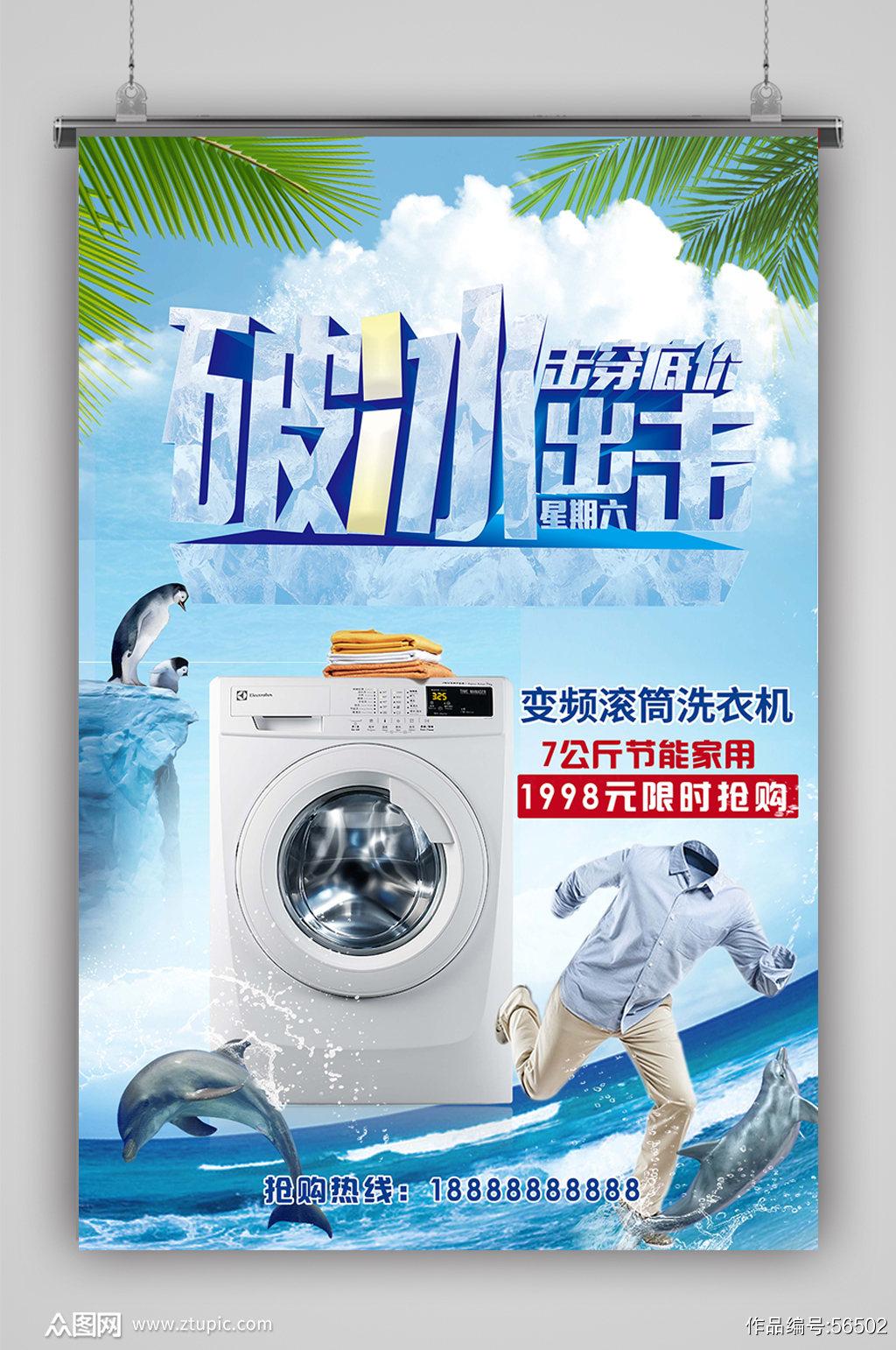 新品洗衣机促销海报素材