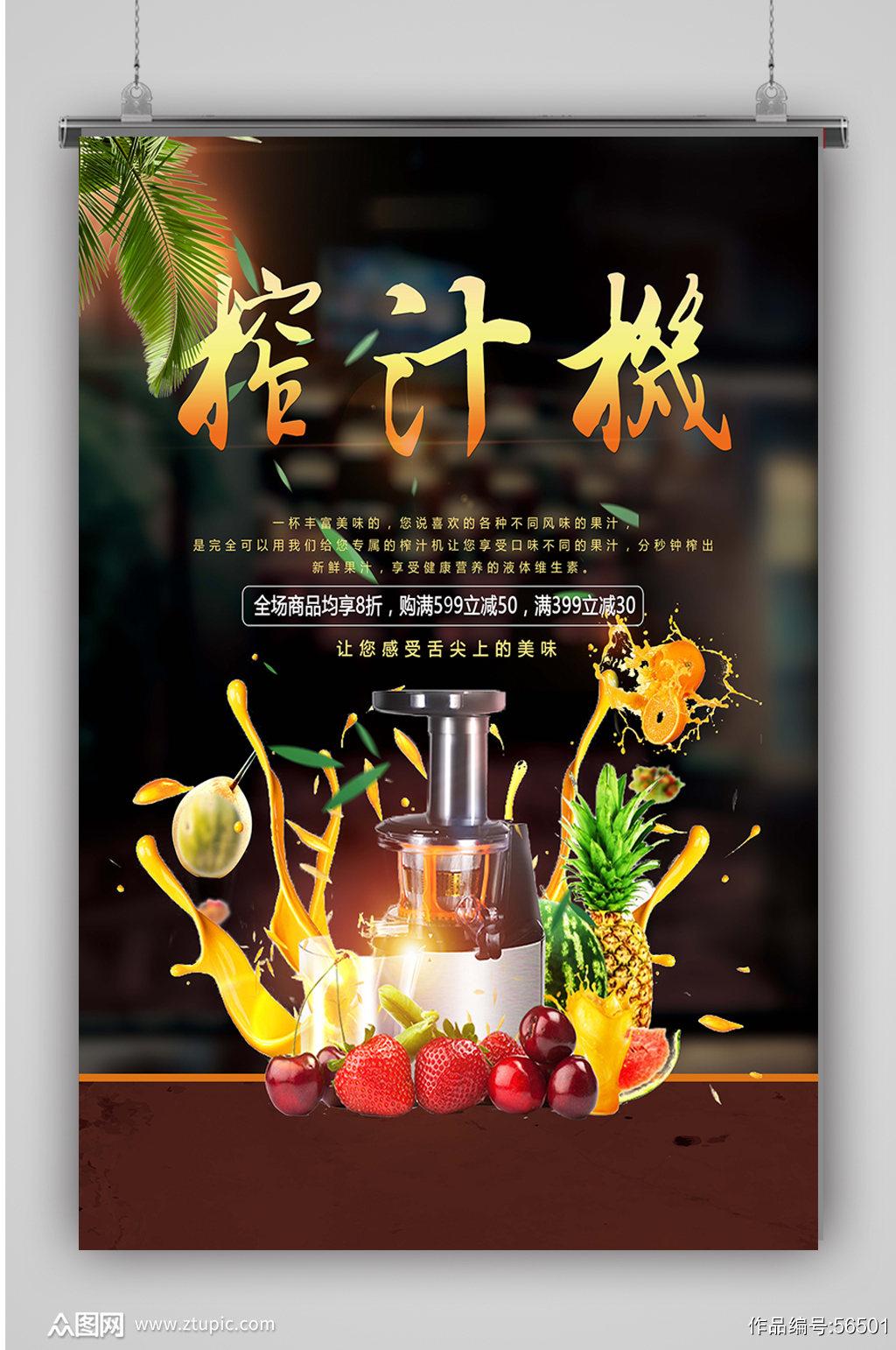 鲜果榨汁机海报素材