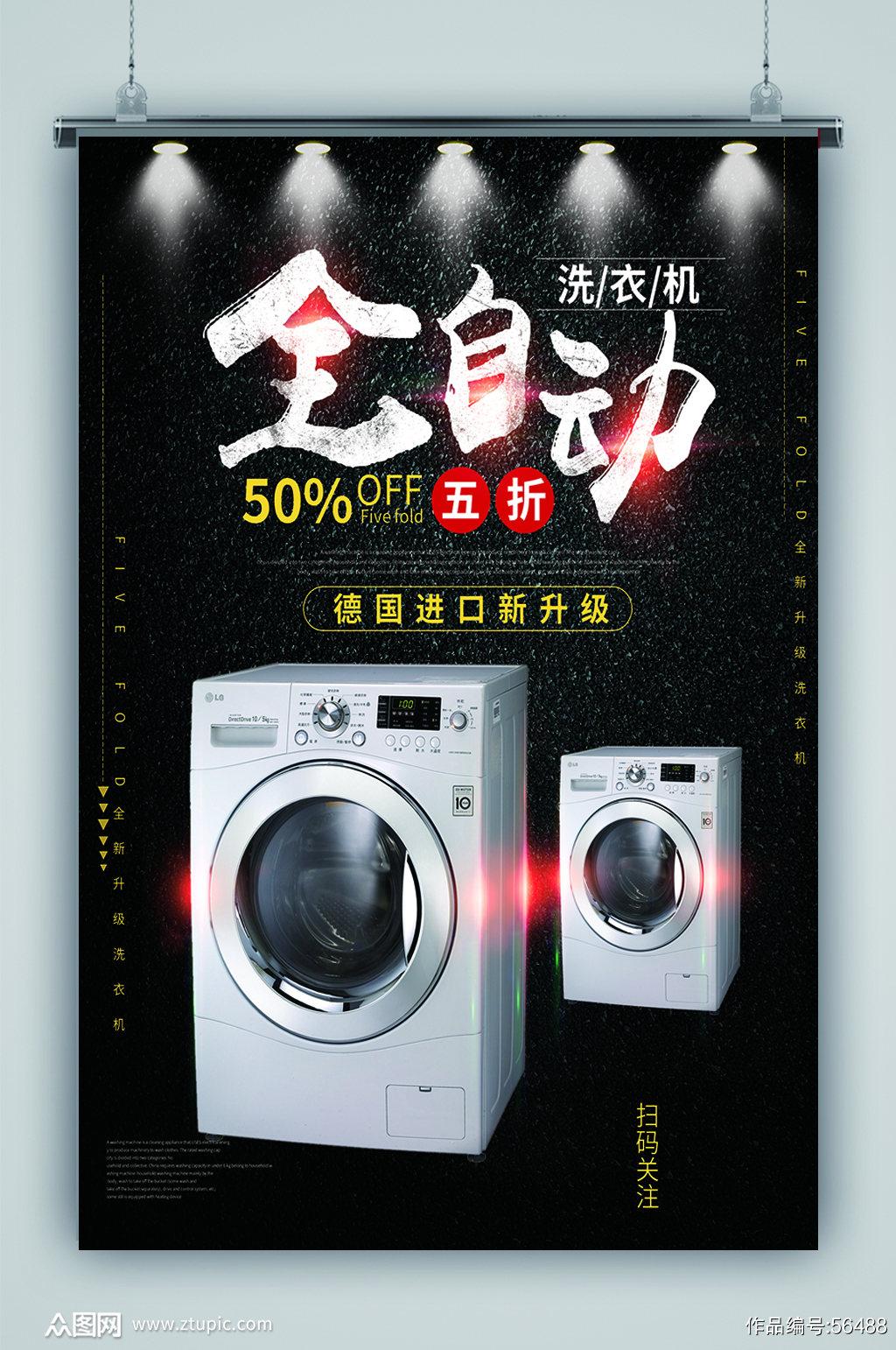 全自动多功能洗衣机海报素材