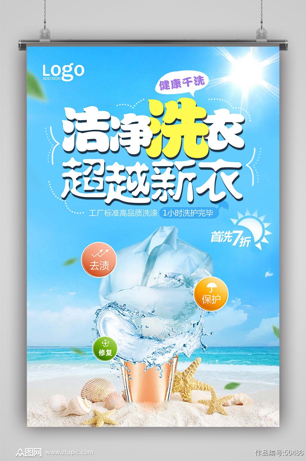 清新洗衣机宣传海报素材