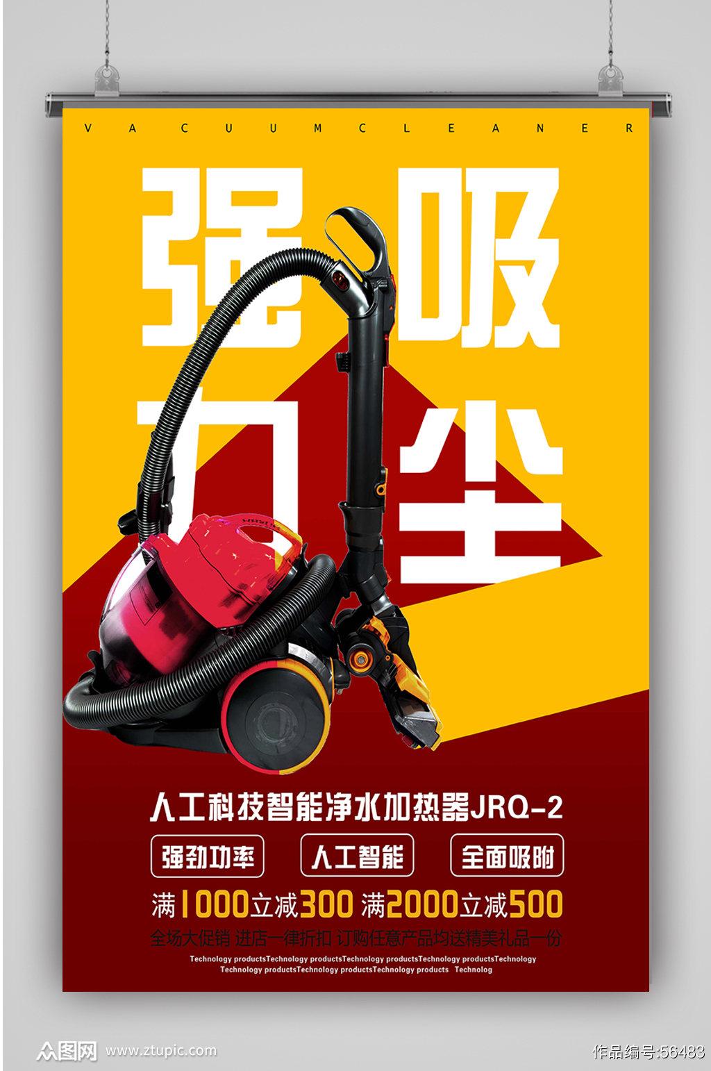 强力吸尘器宣传海报素材