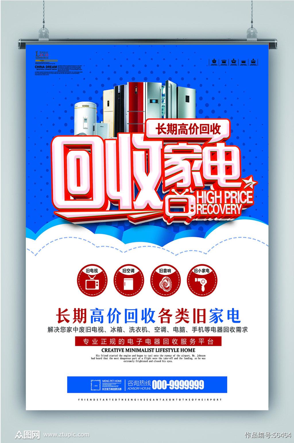 家电回收广告海报素材