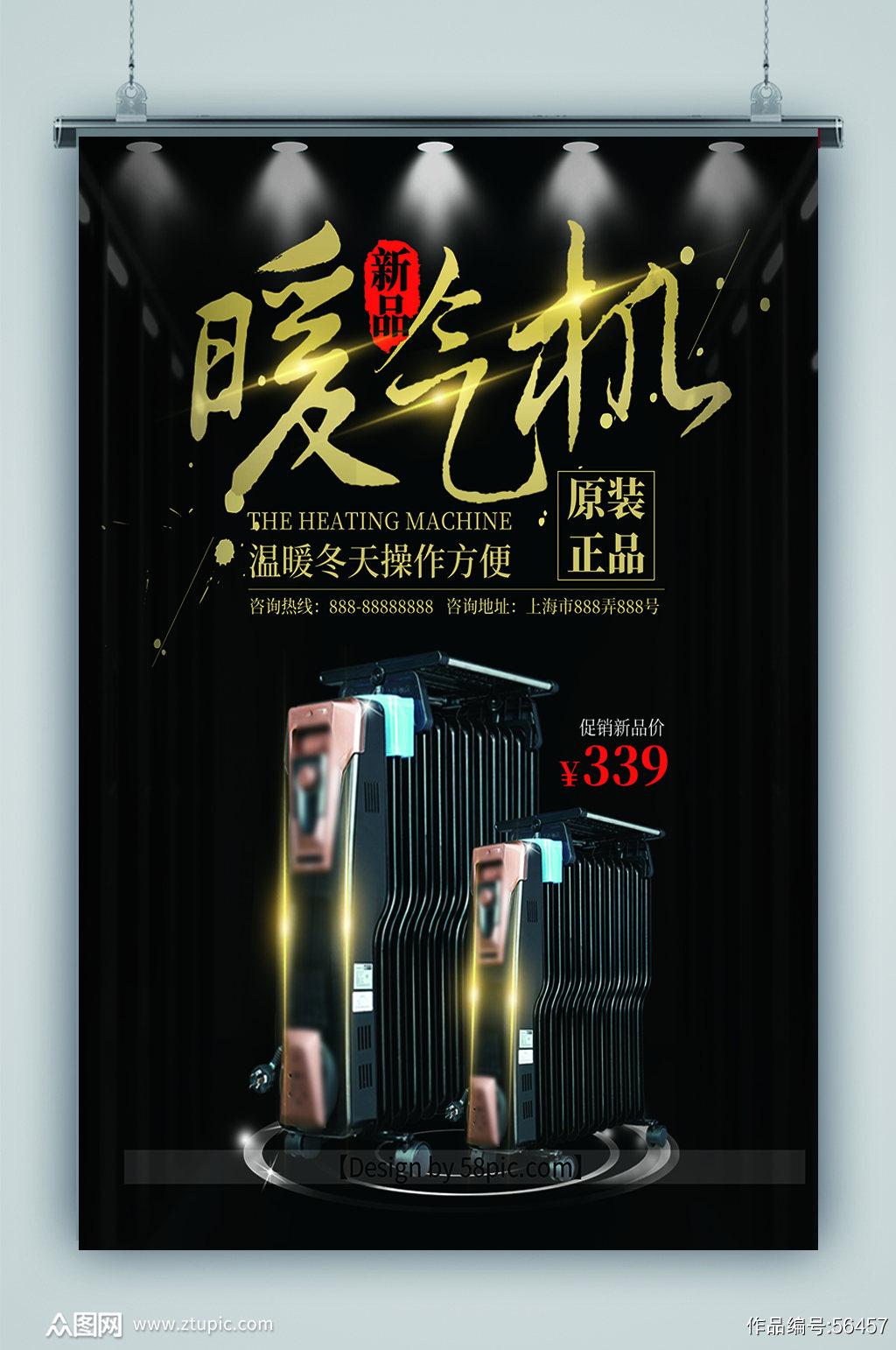 黑色大气电器促销海报素材