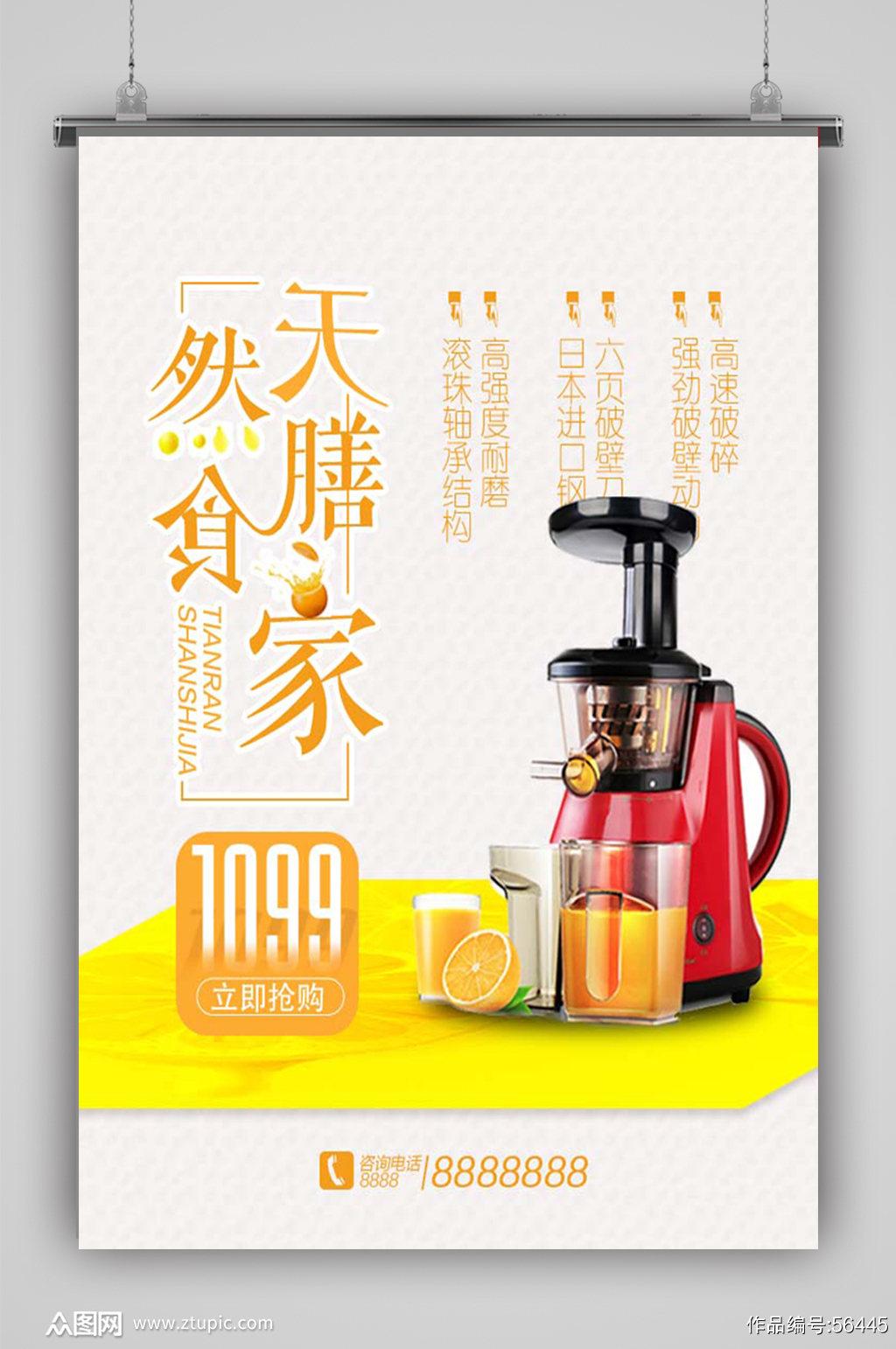 高端榨汁机海报素材