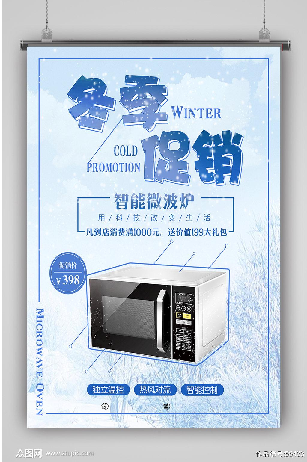 冬季取暖炉电器海报素材