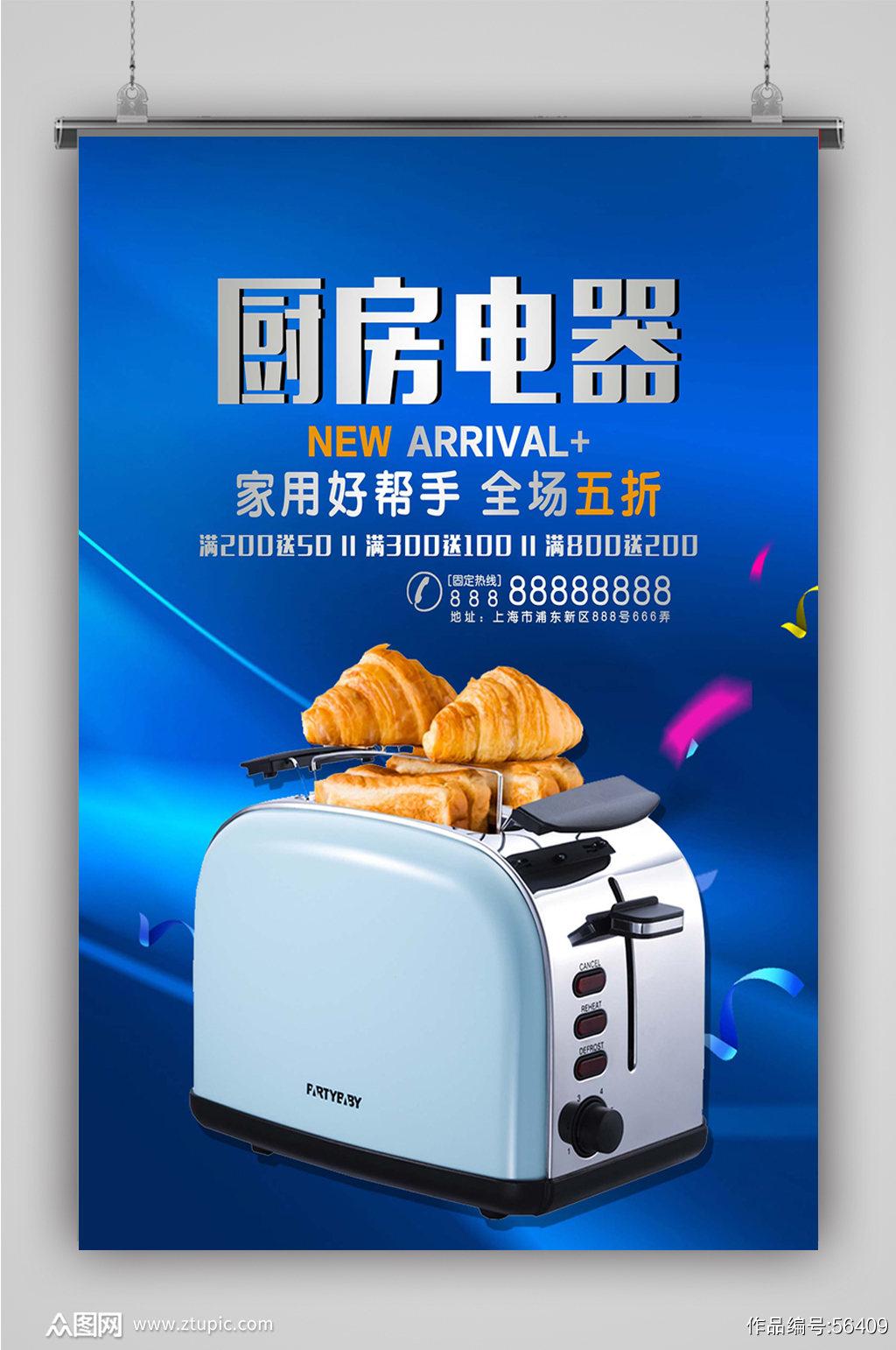 厨房电器促销海报素材