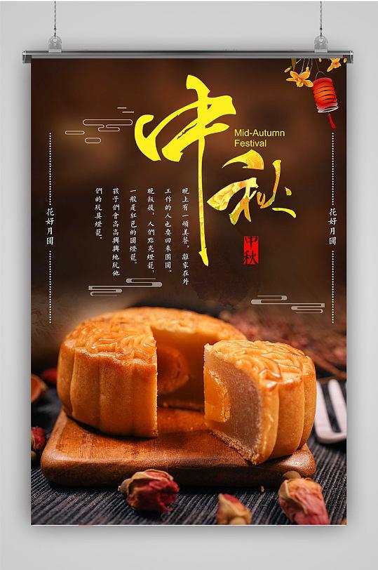 中秋节美味月饼海报-众图网