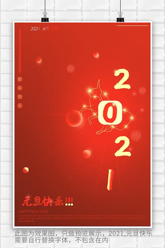 红色大气新年元旦主题海报-众图网