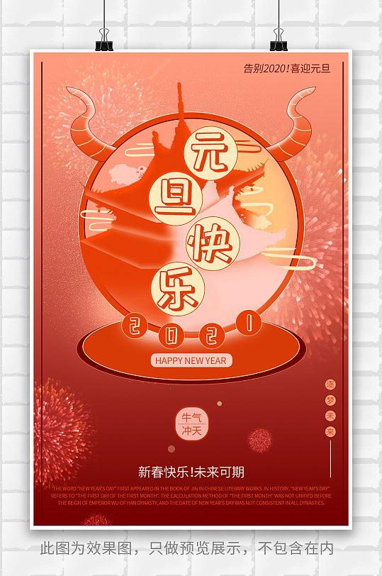红色背景大气元旦新年主题海报-众图网