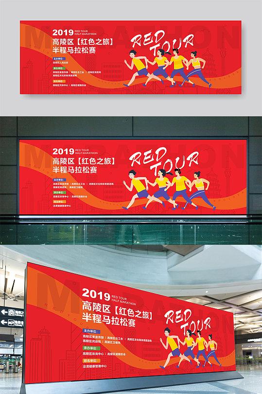 高陵马拉松比赛会议秋季校园运动会背景-众图网
