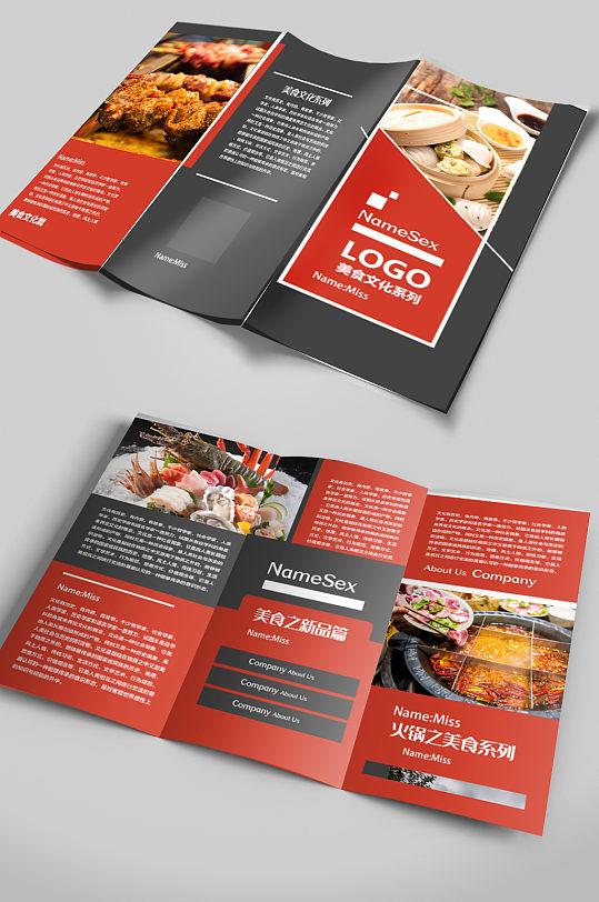 高端餐厅食物三折页-众图网