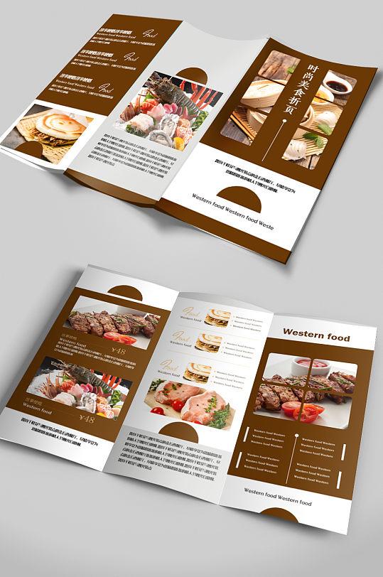 高端餐厅时尚美食三折页-众图网