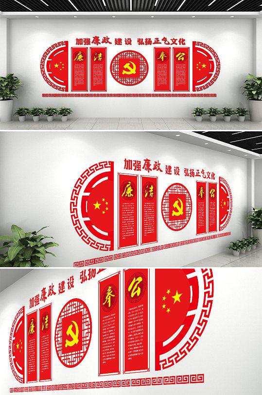 廉政文化文化墙设计-众图网