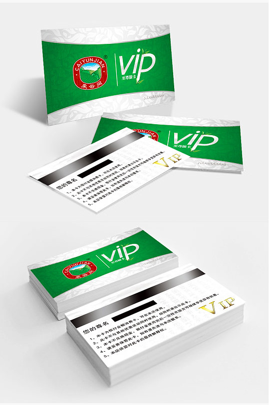 绿色vip贵宾储值卡-众图网