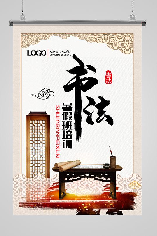 高端中国风书法培训-众图网
