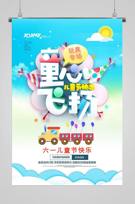 童心飞扬儿童节海报-众图网