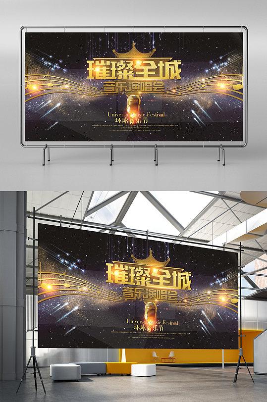 高端大气音乐节舞台背景-众图网