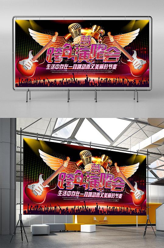 跨年演唱会舞台背景-众图网