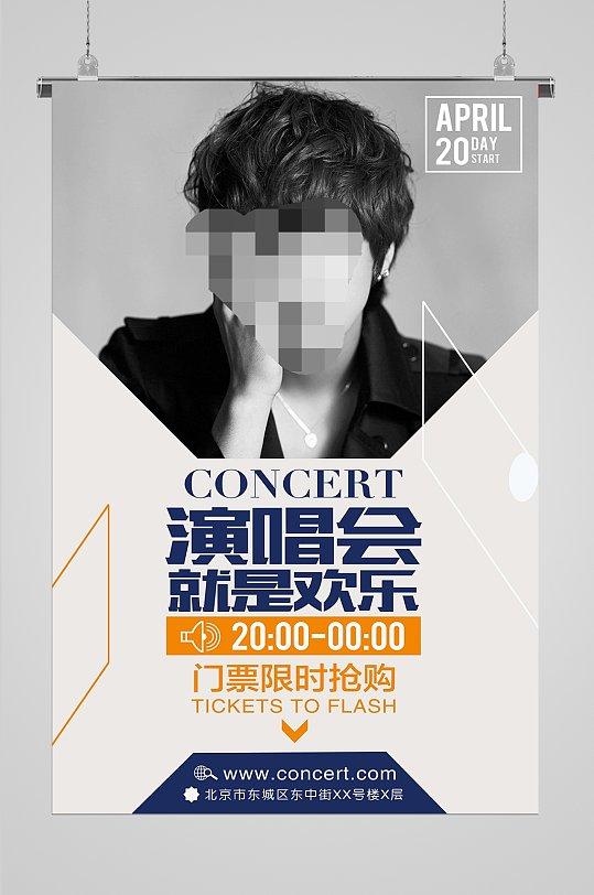跨年演唱会音乐节海报-众图网