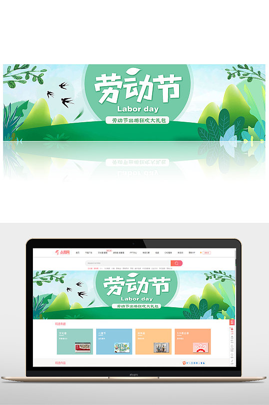 劳动节banner-众图网