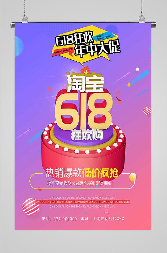 618展板海报设计-众图网