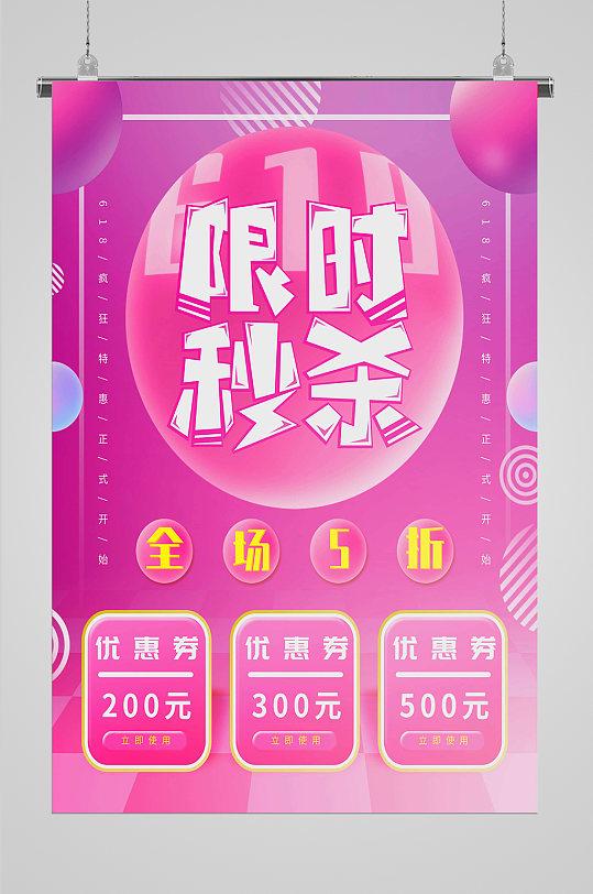 618背景海报设计-众图网