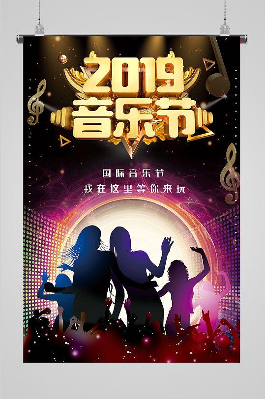 国际音乐节全民k歌-众图网