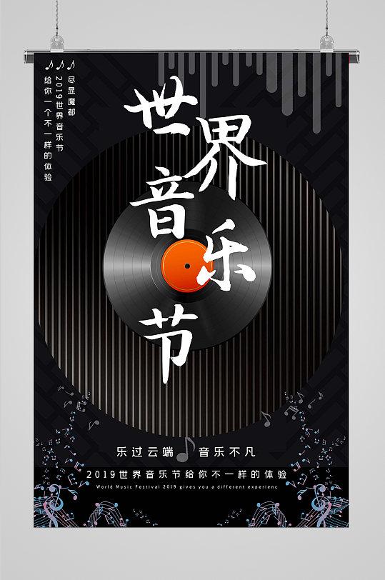 国际音乐节电音节海报-众图网