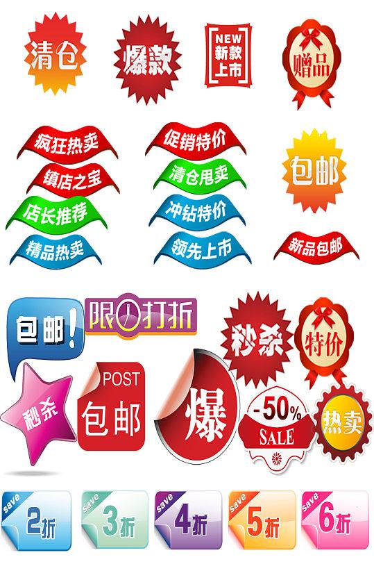 标签促销免扣素材-众图网