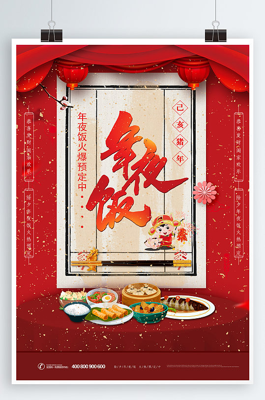 牛年年夜饭宣传海报-众图网