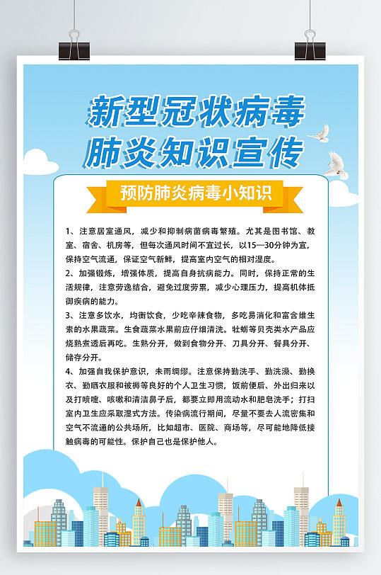 新型冠状病毒海报冠状肺炎宣传栏-众图网