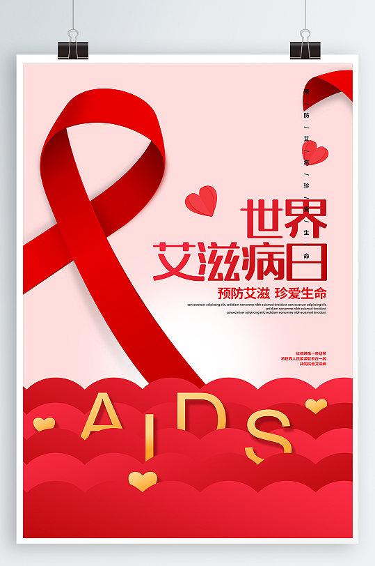 世界艾滋病日宣传海报-众图网